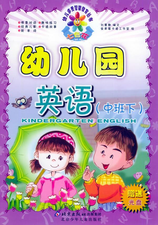 幼儿园英语:中班下(附vcd光盘一张)——七色花幼儿多元智能教育丛书