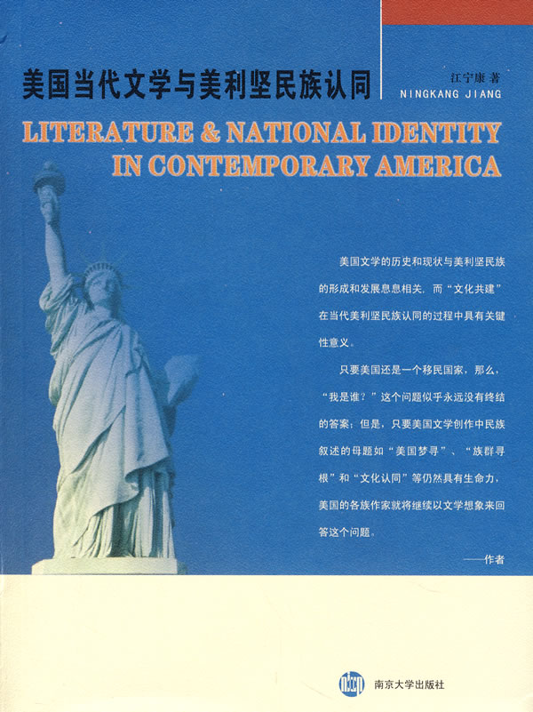美国当代文学与美利坚民族认同 江宁康 著-图书