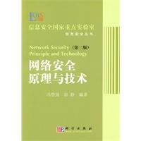 网络安全原理与技术(第二版)