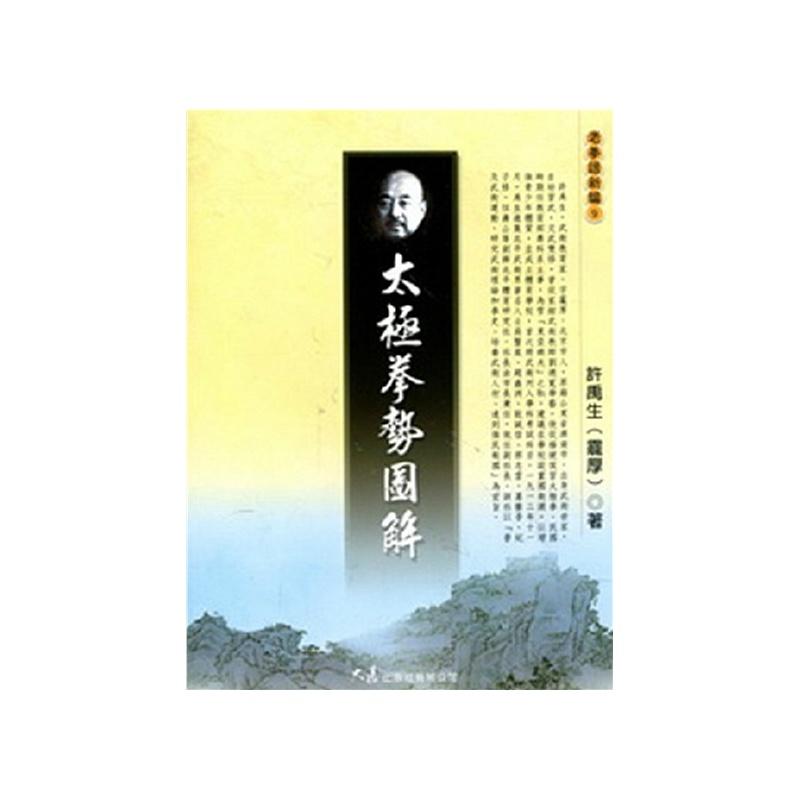 【[港台原版]太极拳势图解/许禹生/大展出版社有限】