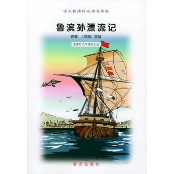 语文新课标必读漫画本:鲁滨孙漂流记