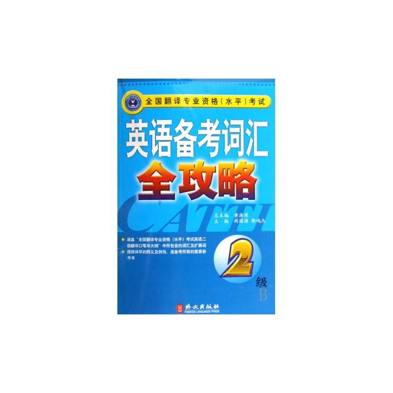 【英语备考词汇全攻略(2级全国翻译专业资格水