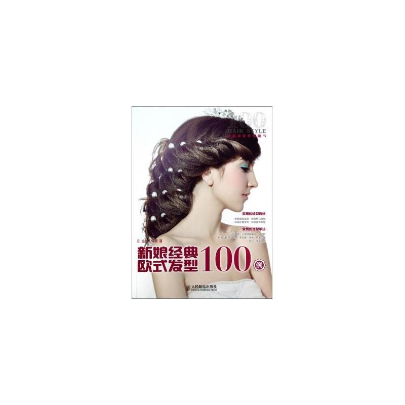 《新娘经典欧式发型100例(经典发型系列图书)》