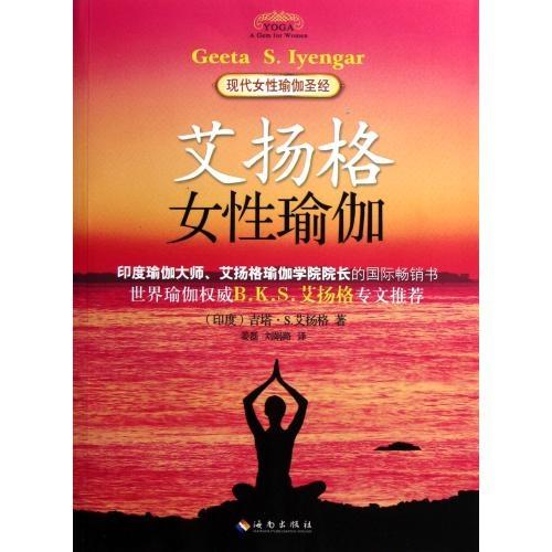艾扬格女性瑜伽 (印度)吉塔·s.艾扬格|译者:姜磊//刘