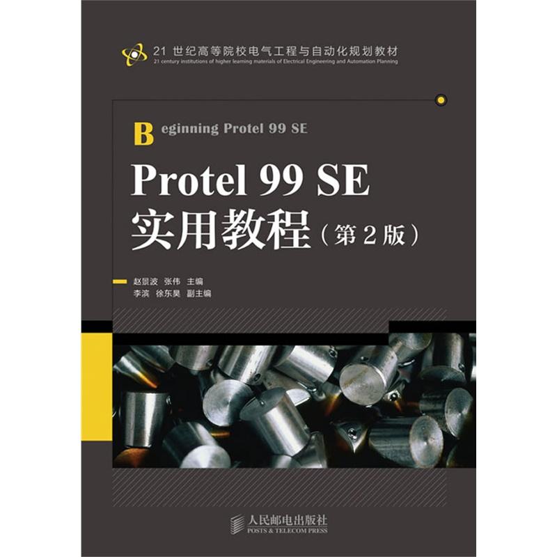《protel 99 se实用教程(第2版)》赵景波