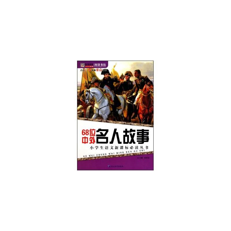 【68位中外故事小学/小学生语文新课标必读丛街磁器名人襄阳图片