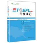 ����սTOEFL iBT�������--ʱ���Ӣ��ѧϰ���飨���ɸ㶨�и����ģ�����ʮ�꣬����������