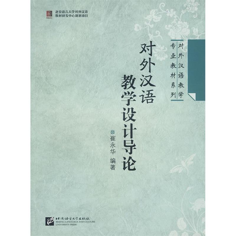 《对外汉语教学设计导论》崔永华 编著_简介_