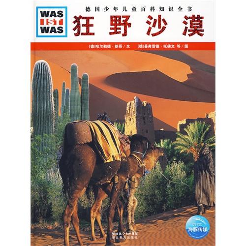 《疯狂动物城》系列儿童图书