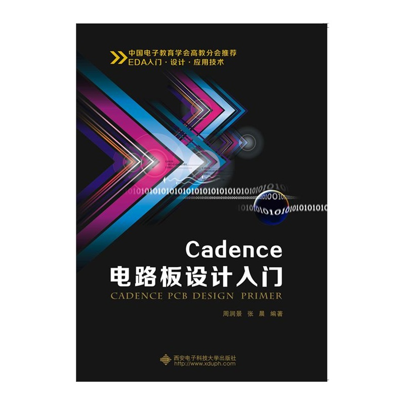 《cadence电路板设计入门》(.)【简介