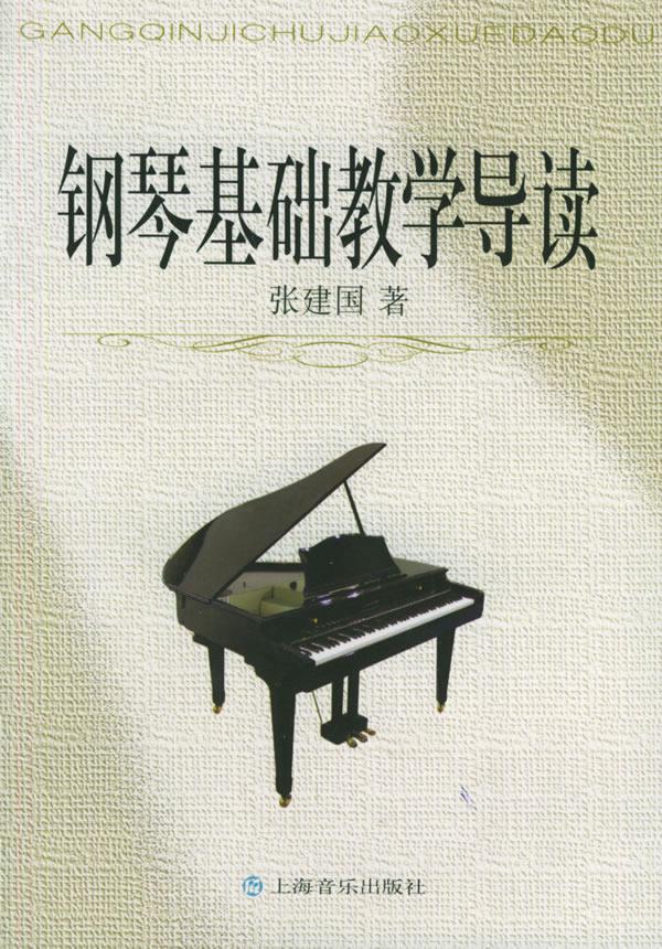 钢琴基础教学导读张建国著正版书-图书杂志-艺术