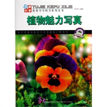 70 dk 世界园林植物与花卉百科全书( 2 46.