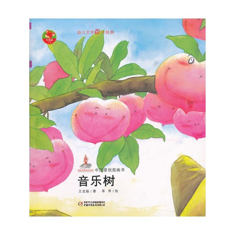 幼儿文学百年经典-音乐树-中国原创图画书(中国儿童文学作家王宜振