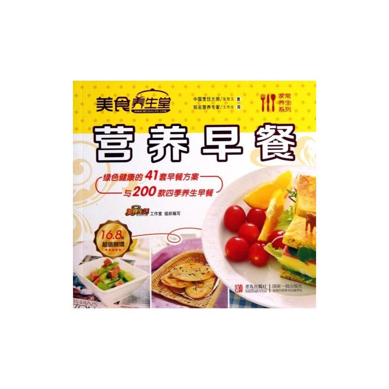 【大全养生堂(美食图片)/饮料v大全系列家常生美食简早餐笔画美食营养图片