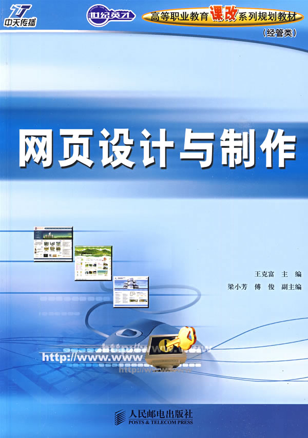 电子商务网页设计教材图片
