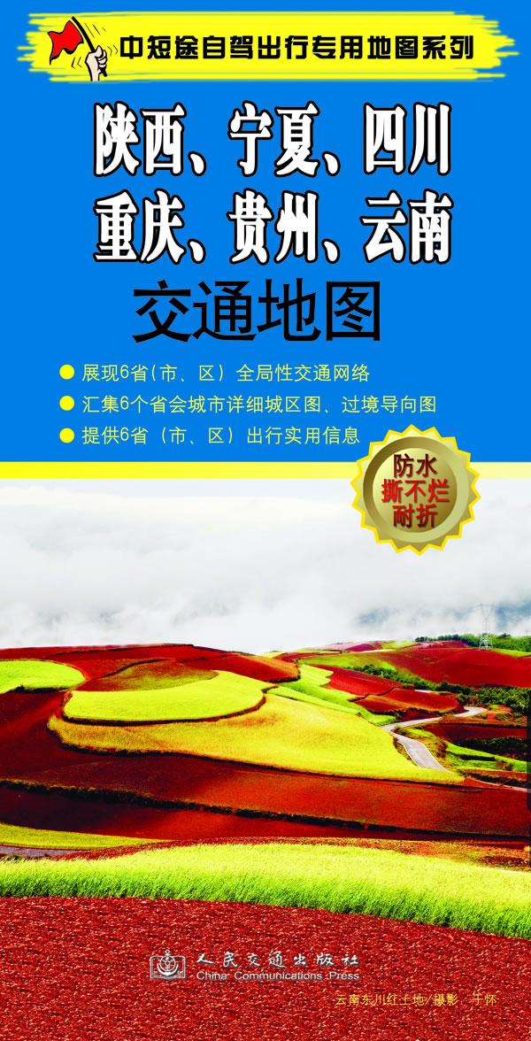 四川攀枝云南地图