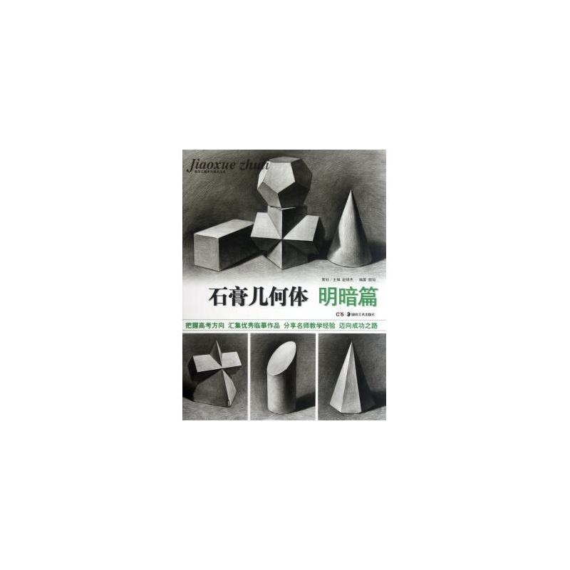 石膏几何体(明暗篇)/教学主题系列美术丛书