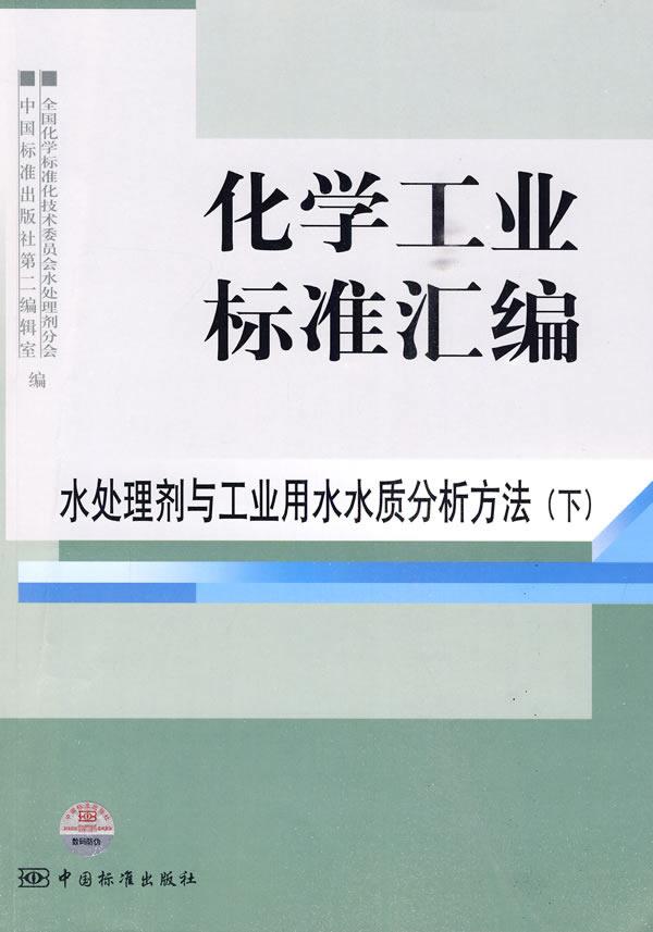 《化学工业标准汇编 水处理剂与工业用水水质分析方法(下)》电子书下载 - 电子书下载 - 电子书下载
