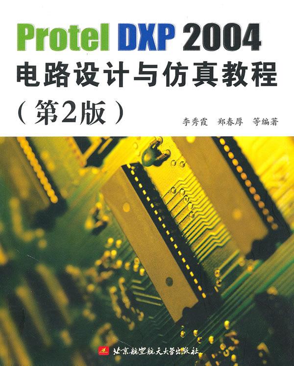 《protel dxp 2004电路设计与仿真教程(第2版)》是由北京航空航天大学