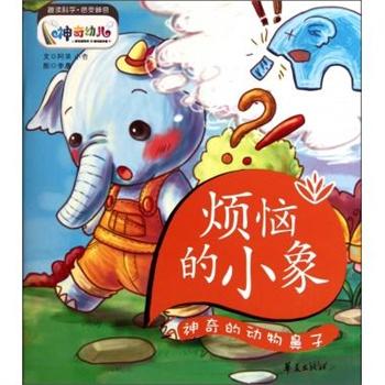 烦恼的小象(神奇的动物鼻子)/神奇幼儿