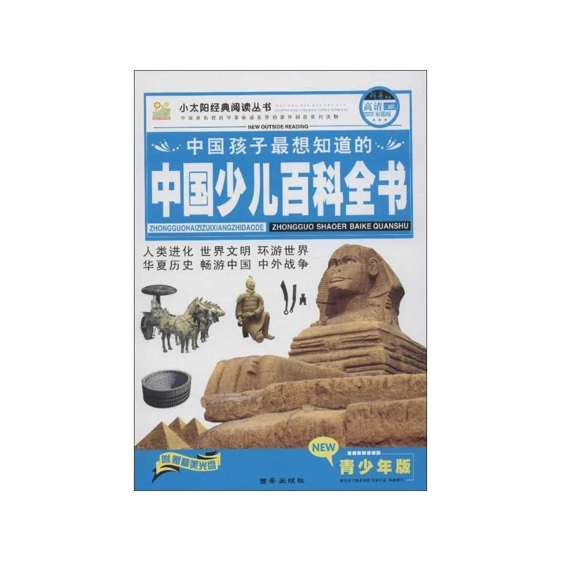 中国孩子最想知道的中国少儿百科全书(附光盘
