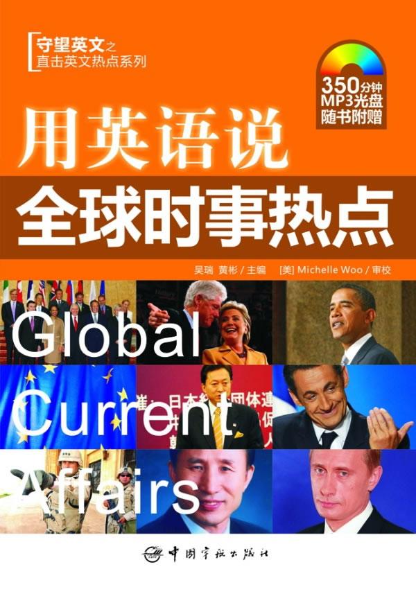 用英语说全球社会热点(附mp3光盘) 当当网图书 用英语说全球时事热点