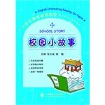 小学生趣味英语阅读 校园小故事