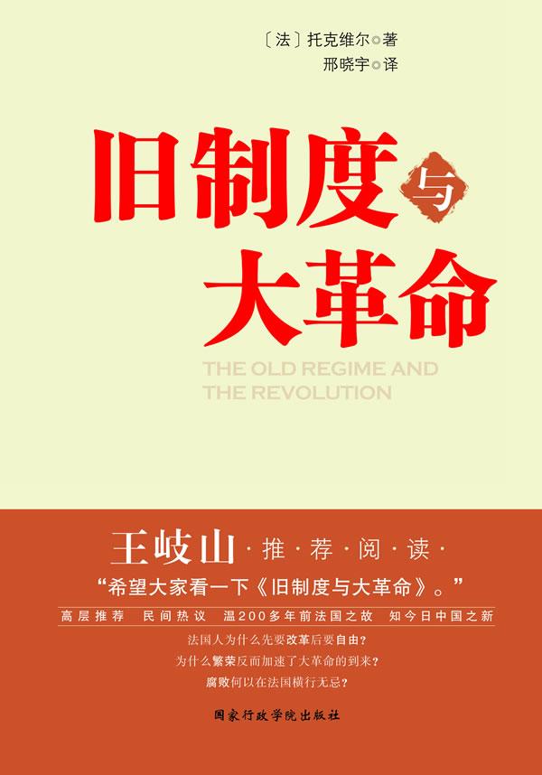 旧制度与大革命(中纪委书记王岐山推荐阅读 高层推荐