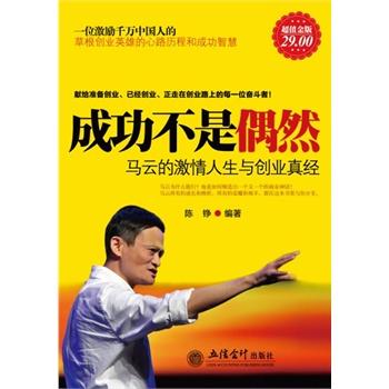 一本好书《我的成功不是偶然》讲述马云的经历