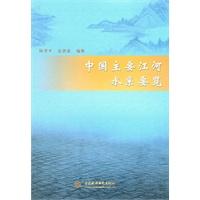 《中国主要江河水系要览》封面