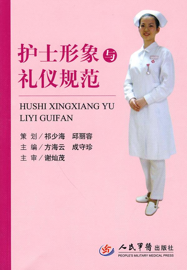 护士形象与礼仪规范