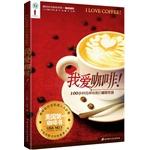 我爱咖啡——(美国第一咖啡书 雕刻时光咖啡学院协作/推荐)