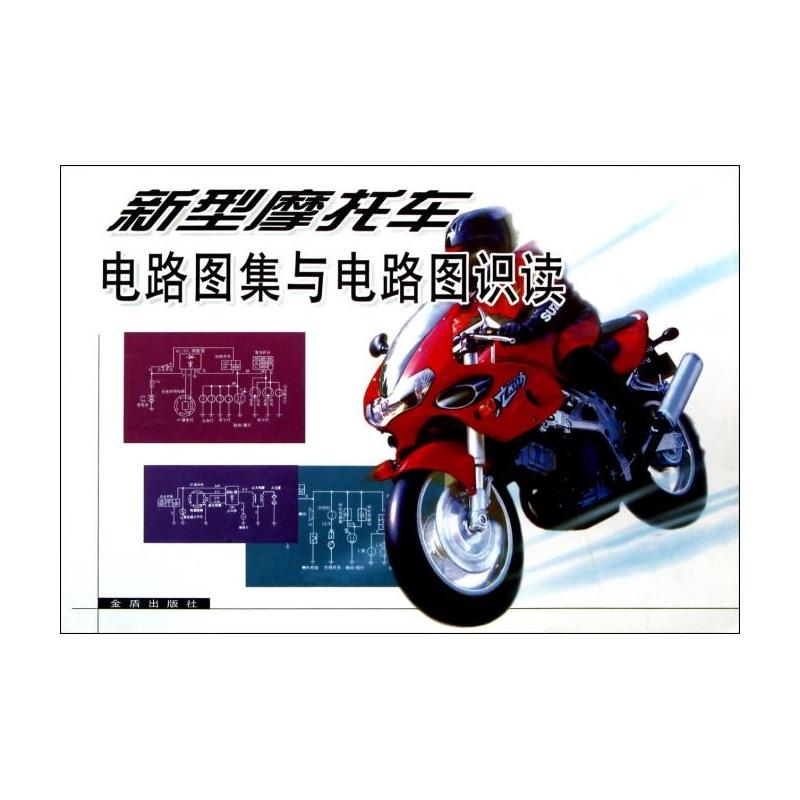 【新型摩托车电路图集与电路图识读图片】高清图