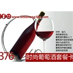 葡萄酒视频套餐卡