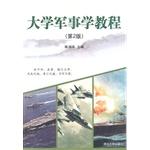 大学军事学教程 第二版
