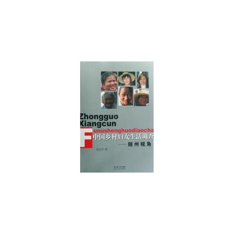 【中国乡村妇女生活调查--随州视角图片】高清图