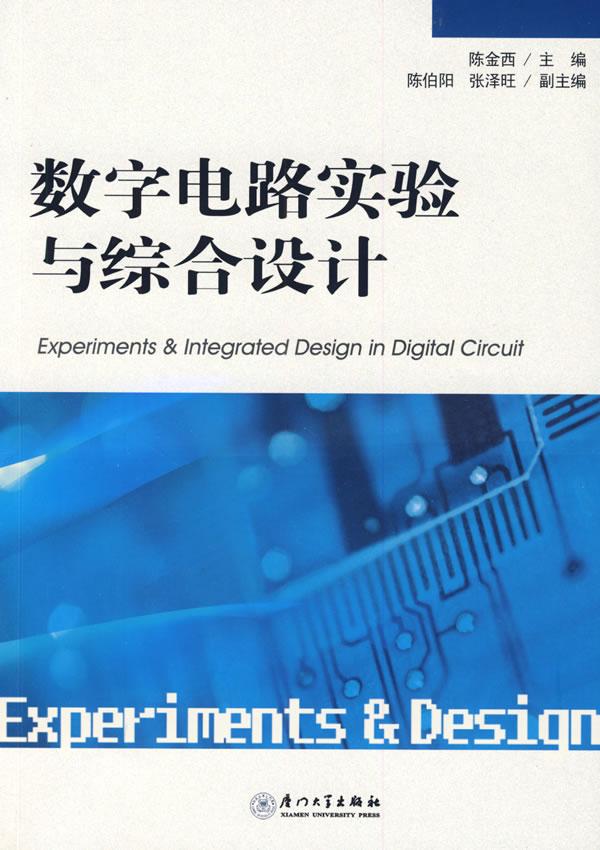 数字电路实验与综合设计