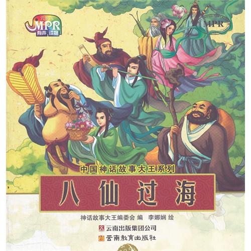 【中国神话故事大王系列 八仙过海图片】高清