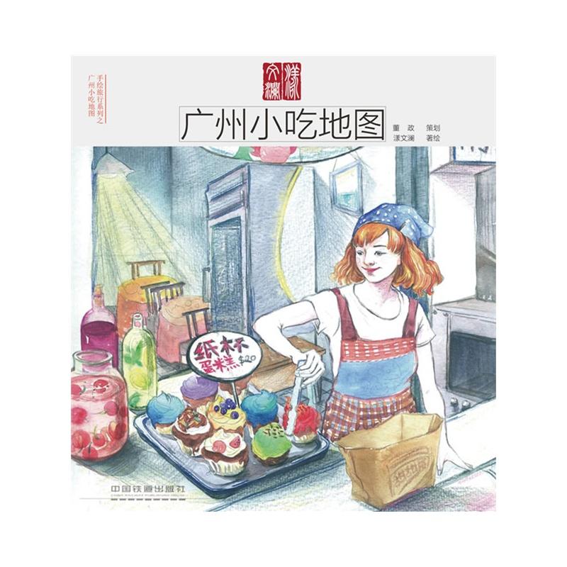 广州小吃地图(一张介绍广州美食的手绘地图,作者作为广州本地的美食