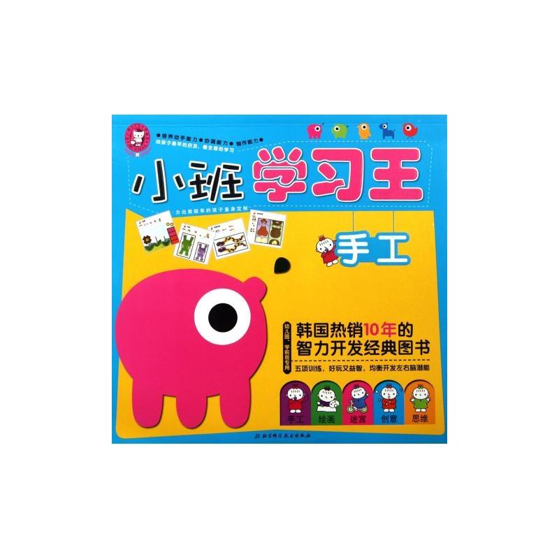 小班学习王(手工幼儿园学前班*) 韩国gipun book出版社|译者:安香兰