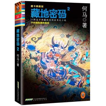 藏地密码-2-唐卡典藏版