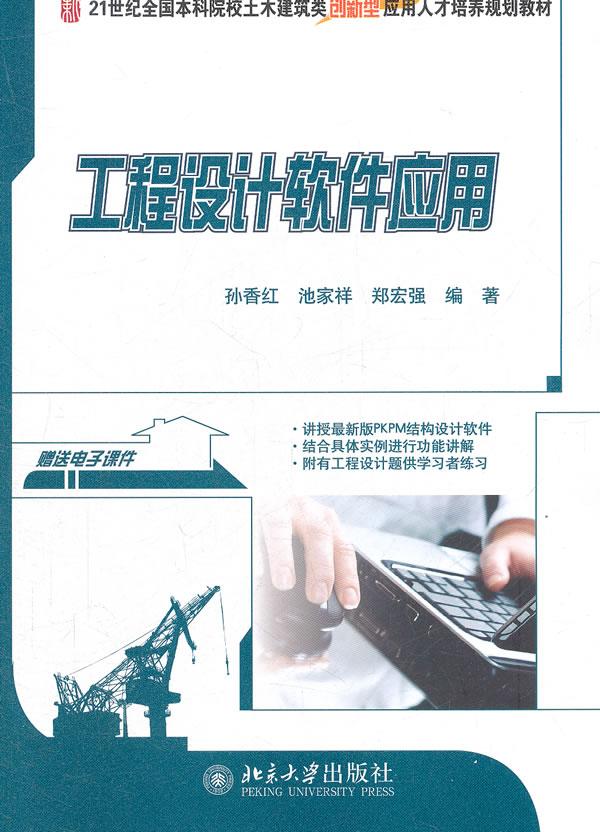 数字设计与工程应用:ugnx5软件教程 当当网图书 建筑工程计算机辅助