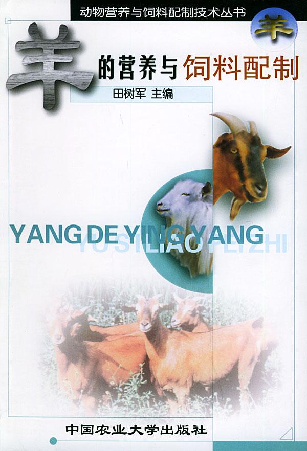 羊的营养与饲料配制——动物营养与饲料配制技术丛书