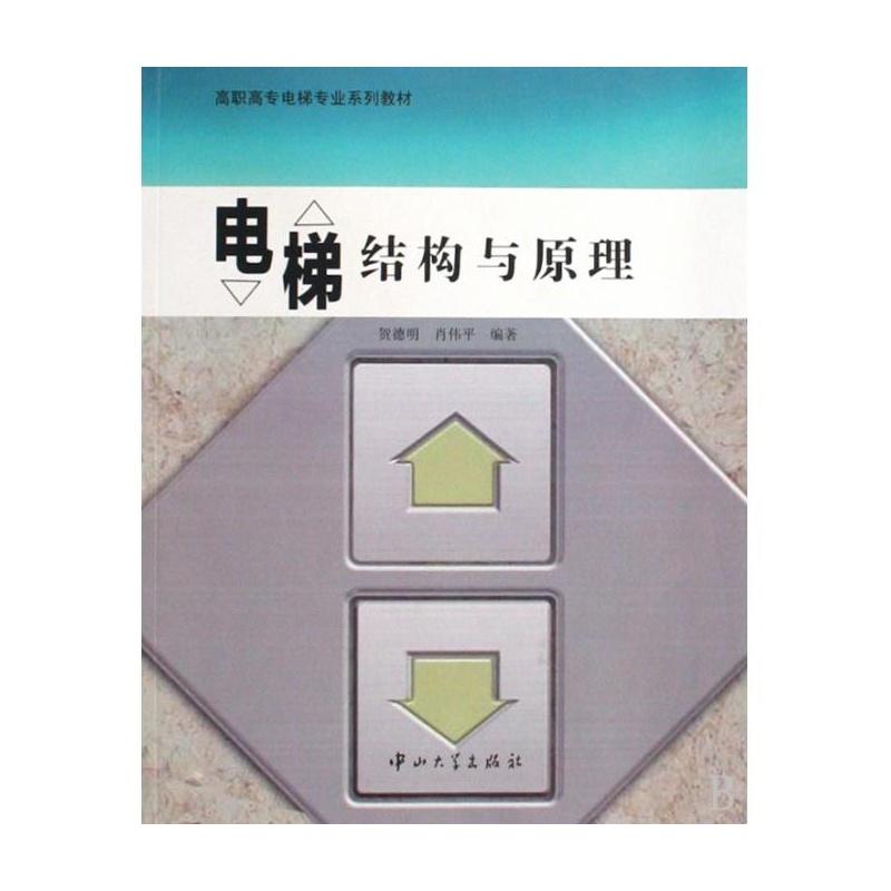 《电梯结构与原理(高职高专电梯专业系列教材)