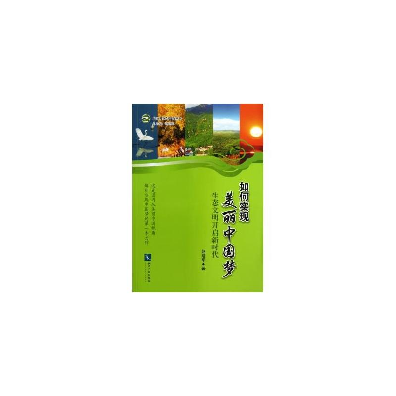 如何实现美丽中国梦(生态文明开启新时代)/绿色发展与创新丛书