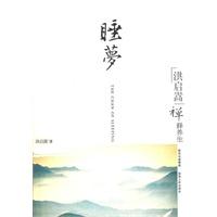 洪启嵩禅释养生:睡梦