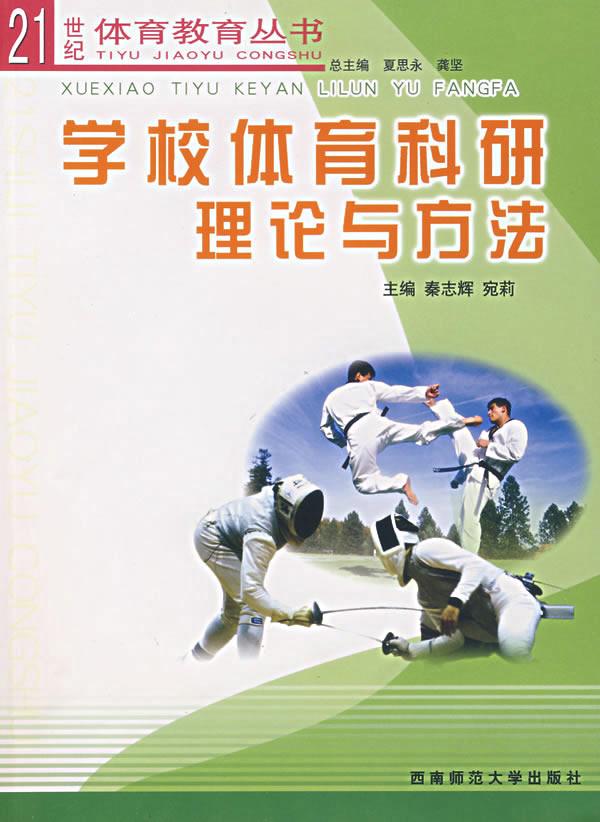 学校体育科研理论与方法
