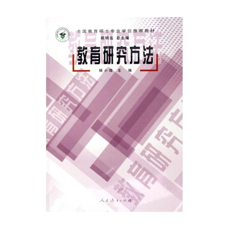 【教育研究方法(全国教育硕士专业学位推荐教