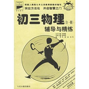 《初三物理(全一册)辅导与精练》及树楠