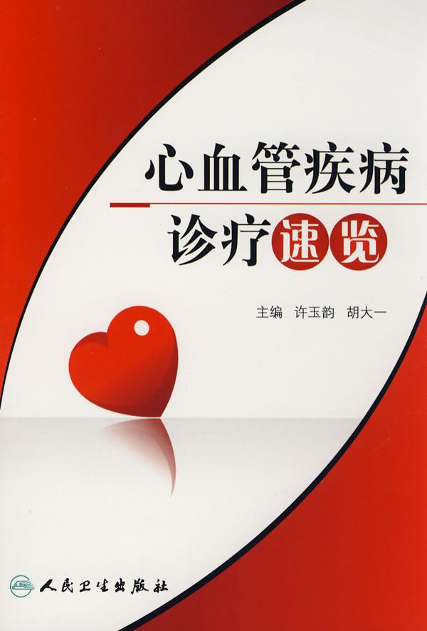 心血管疾病诊疗指南
